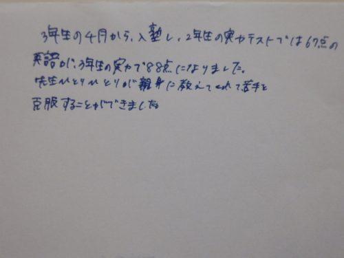 高校 北 須磨